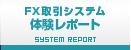 FX取引システム体験レポート