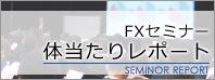 FXセミナー体当たりレポート