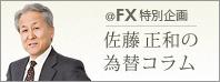 佐藤正和の経済指標深読みFX